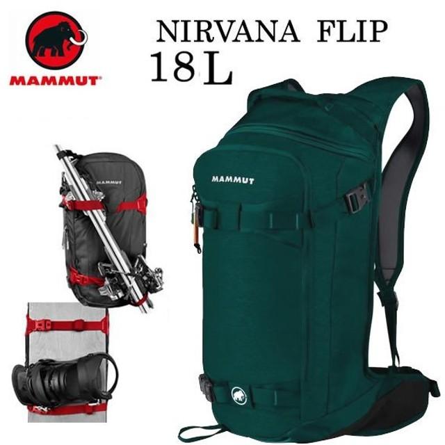 マムート リュック MAMMUT NIRVANA  FLIP 18L /DARK TEAL PHANTOM  バックパック  2510-03270  40023  マムート バッグ
