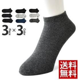 3足組 無地 ソックス スニーカー アンクル ショート 黒 グレー ネイビー メンズ セール