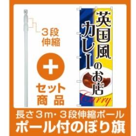 【セット商品】3m・3段伸縮のぼりポール(竿)付 のぼり旗 英国風カレーのお店 (SNB-2172) (洋食)