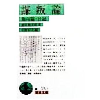 謀叛論  他六篇・日記 岩波文庫/徳冨健次郎(著者),中野好夫(編者)