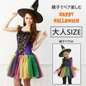 ハロウィン コスプレ 仮装 大人 魔女 親子ペア セール