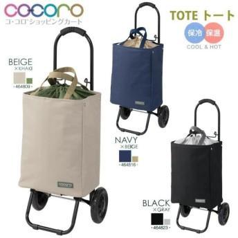 COCORO ココロ トート ショッピングカート 22L 4648