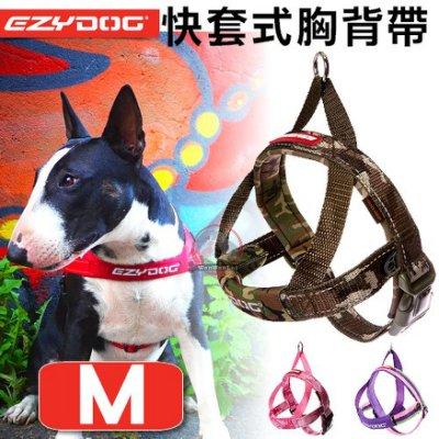 汪旺來【免運】澳洲 EZYDOG快套式胸背帶M號/中型犬-三種顏色可選;需另外加購牽繩/拉繩