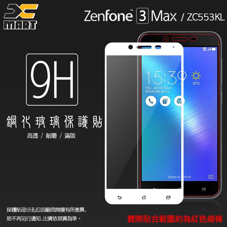 Xmart ASUS ZenFone 3 Max ZC553KL X00DDA 5.5 吋 滿版 鋼化玻璃保護貼/強化保護貼/9H硬度/高透保護貼/防眩光/防刮花