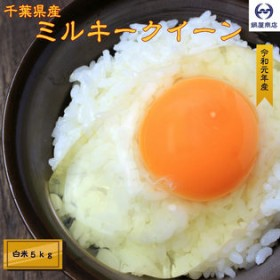 【5kg】令和元年千葉県産ミルキークイーン