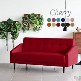 ソファ カフェ風リビングダイニングソファー 北欧 レトロ 3人 グリーン 可愛いコンパクトソファー Cherry 3P