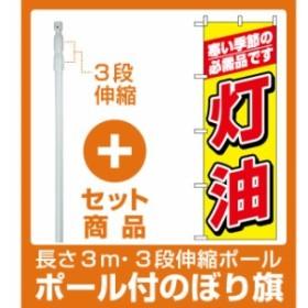 【セット商品】3m・3段伸縮のぼりポール(竿)付 のぼり旗 (1492) 灯油 寒い季節の必需品です(業種別/車検・中古車・バイク/車検・車修理)