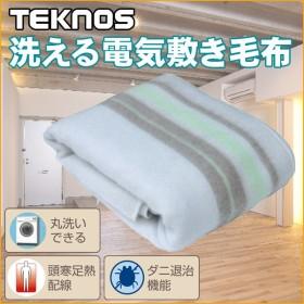 敷き毛布 140×80cm シングルサイズ相当 洗える 電気毛布 TEKNOS テクノス EM-507M 心地よい温もりで快適睡眠