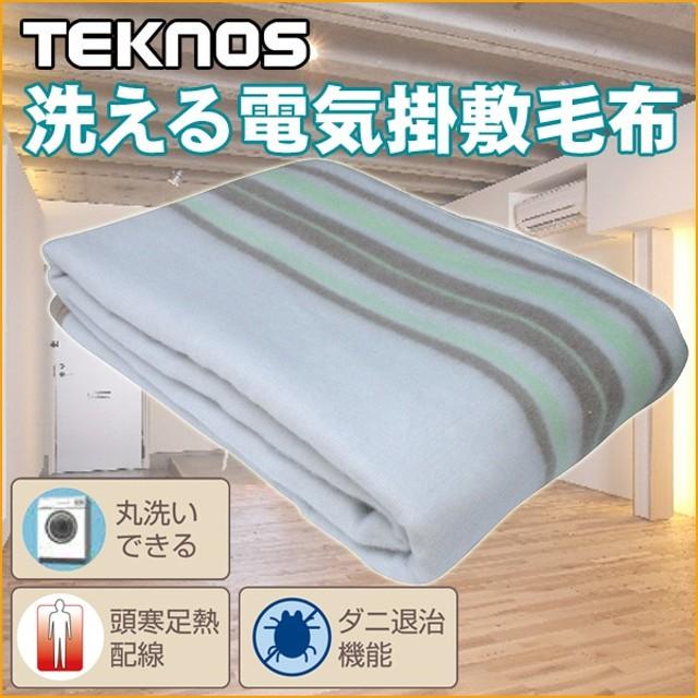 掛け敷き毛布 190×130cm セミダブルサイズ相当 洗える 掛け毛布 敷毛布 電気毛布 電気掛敷毛布 TEKNOS テクノス EM-706M