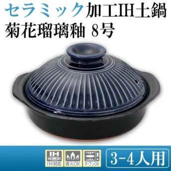 日本製 セラミック加工IH土鍋(IH・直火両用) 菊花瑠璃釉 8号 2080-1854