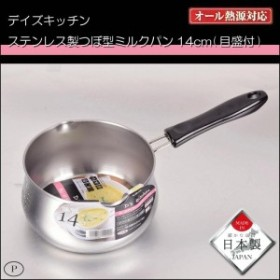 パール金属 HB-1049 デイズキッチン ステンレス製つぼ型ミルクパン14cm(目盛付)