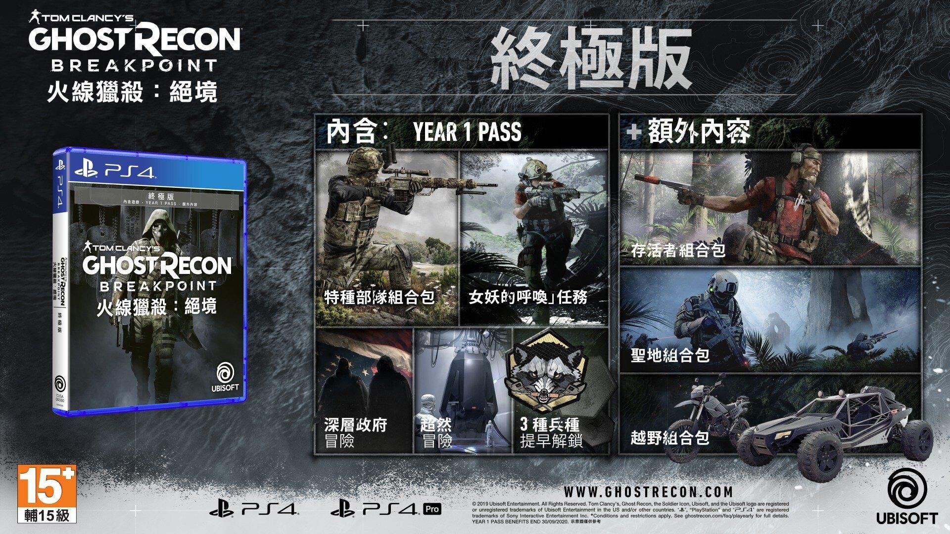 現貨供應中 中文版 [輔導級] PS4 火線獵殺:絕境 終極版