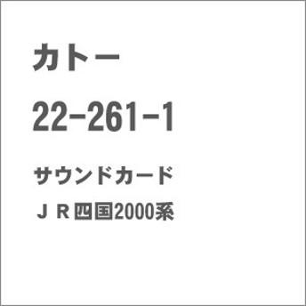 カトー (N) 22-261-1 サウンドカード JR四国2000系 カトー 22-261-1 サウンドカード JRシコク2000ケイ【返品種別B】