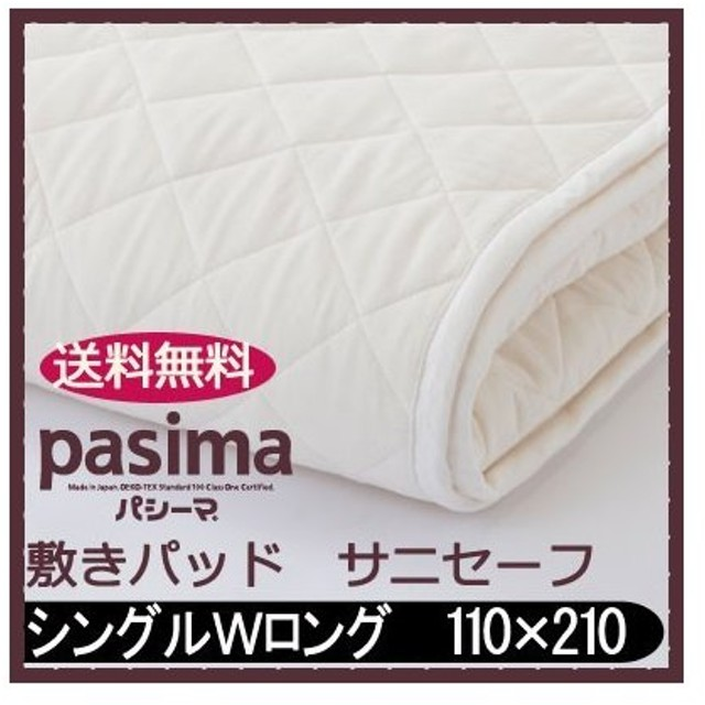 パシーマ サニセーフ シングル 敷きパッド パッドシーツ #5600 日本製 ガーゼ 脱脂綿 生成り 赤ちゃん 子ども 敏感肌 アトピー アレルギー 安心