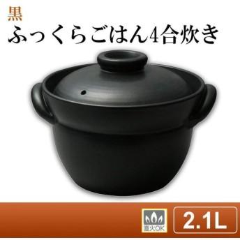 日本製 ごはん鍋 ふっくらごはん4合炊き 黒 2087-402139