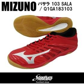 MIZUNO   ミズノ   バサラ 103 SALA   Q1GA183103   レッド×シルバー   [モリスポ] フットサル インドア