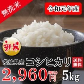 【新米】 令和元年産 送料無料 無洗米 茨城県産コシヒカリ 5kg 北海道・九州・沖縄へは追加送料がかかります。