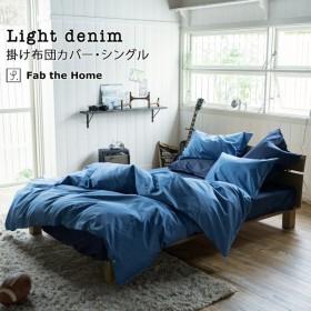 Fab the Home ライトデニム 掛け布団カバー シングル 150×210×30cm(綿100% デニム 単色無地 ブルー ネイビー)