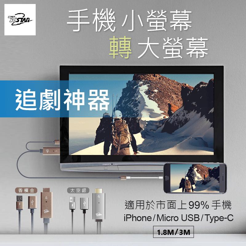 小轉大螢幕,讓您追劇、打遊戲,更刺激又好玩!T.C.STAR手機HDMI高清影音傳輸線,高畫質影像和聲音同步輸出,享受大螢幕的震撼享受!超強兼容性,各系統皆可用!USB設計,隨插即用,也可同時充電喔!