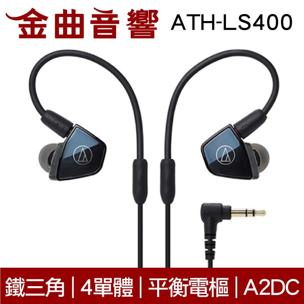 鐵三角 ATH-LS400 4單體 平衡電樞 A2DC 耳道式耳機 | 金曲音響