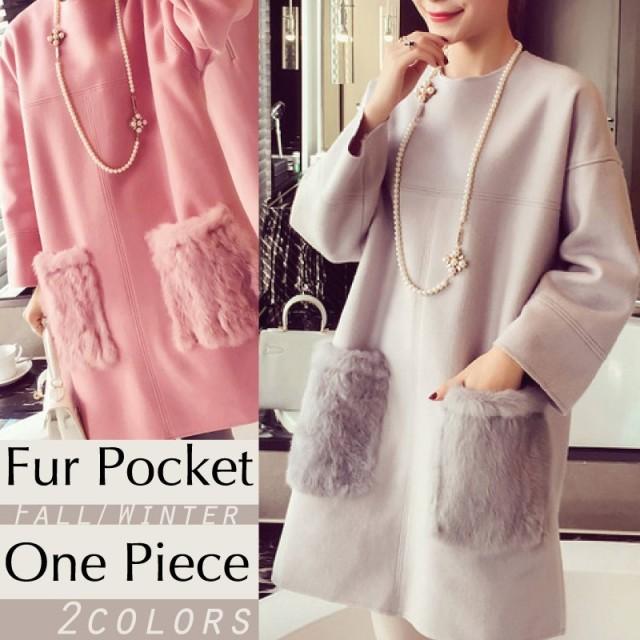 【限定SALE】 ファーポケット ワンピース 2colors グレー/ピンク レディース 秋冬 ワンピース 韓国ファッション 大きいサイズ ゆったり 体型カバー