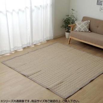 綿キルトラグ (セイン) ベージュ 約185×240cm 4937939