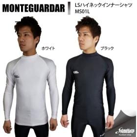 MONTEGUARDAR モンテグアルダール ロングスリーブハイネックインナーシャツ MS01L [モリスポ] サッカー ウェアその他