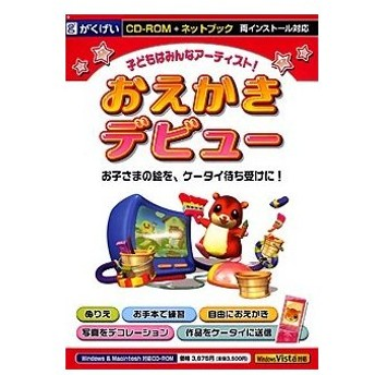 がくげい おえかきデビューGMCD-135A