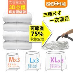 FL生活+超值9件大容量加厚3D立體真空壓縮袋(超大*3+非常大*3+無敵大*3)