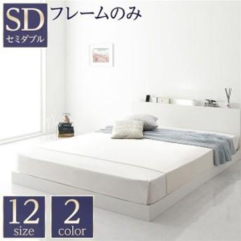 ベッド 低床 連結 ロータイプ すのこ 木製 LED照明付き 棚付き 宮付き ホワイト セミダブル ベッドフレームのみ