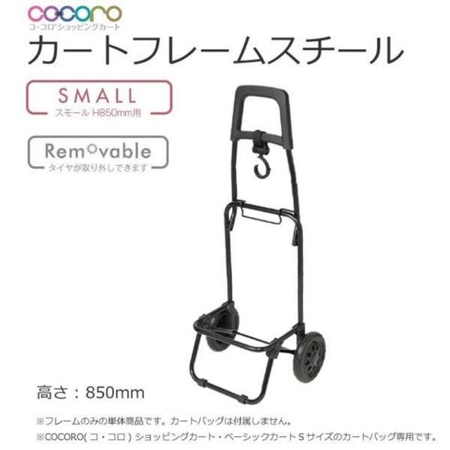 COCORO ココロ  タイヤ着脱式スチールフレーム Rサイズ 422762