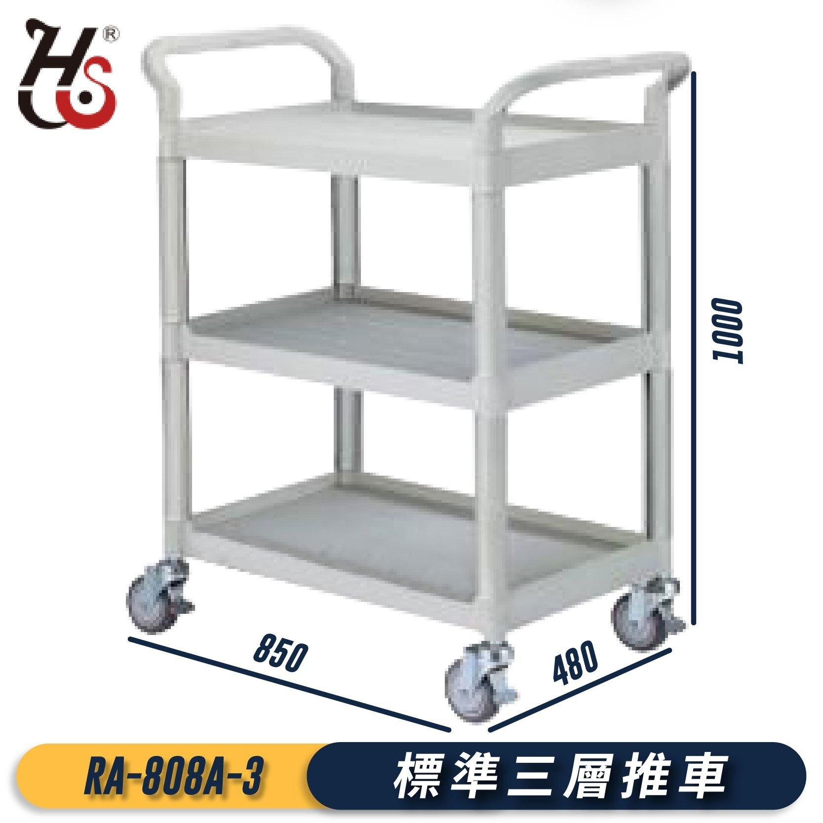 【工作幫手】華塑 標準三層推車(灰白) RA-808A-3 手推車 工作推車 工作車 清潔車 房務車 置物架