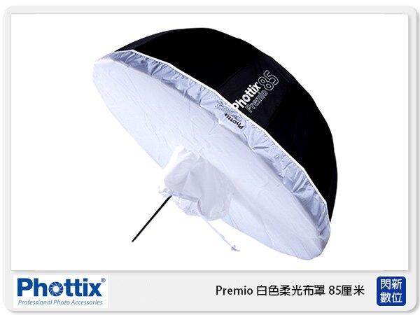 Phottix Premio 85公分 白色 柔光布罩 不含傘 85375(公司貨)
