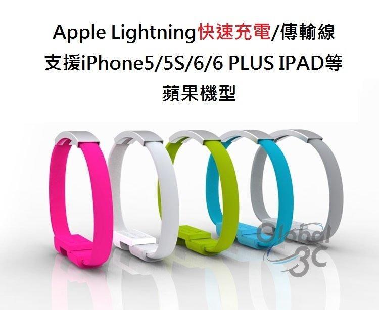 手環式 快速充電傳輸線 iPhone5/5s/iPhone6/6 Plus/iPad Lightning 短線 扁線