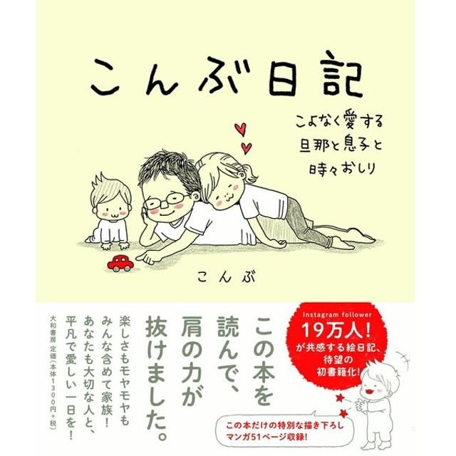 (単行本)こんぶ日記—こよなく愛する旦那と息子と時々おしり/こんぶ(管理:840460)