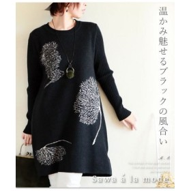 (Sawa a la mode/サワアラモード)ツリー柄袖リブ切り替えニットトップス/レディース ブラック