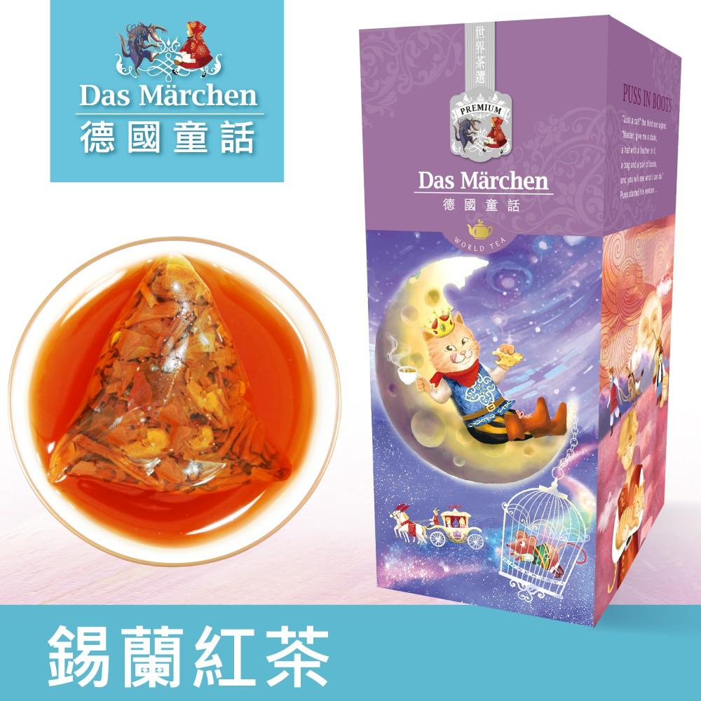 歐森 德國童話 錫蘭紅茶茶包 (OP)(15入)