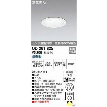 (代引不可)オーデリック OD261825 LED軒下用ダウンライト(昼白色) (A)