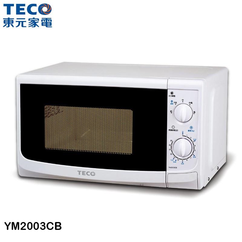 TECO東元  20L機械式轉盤微波爐  YM2003CB
