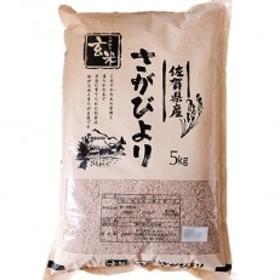 さがびより 玄米 5kg