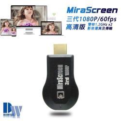 【三代高清款】雙核MiraScreen(1920×1080/60fps) 無線影音鏡像器(送3大好禮)