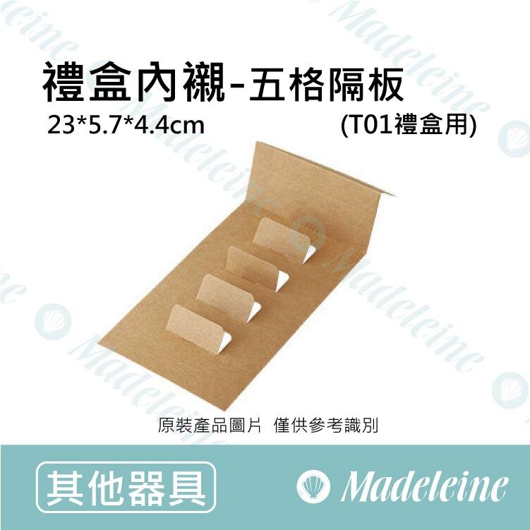 [ 其他烘焙用具 ] 禮盒內襯-五格隔板 T01禮盒用