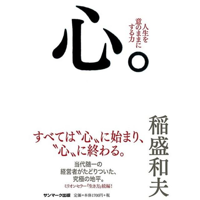 (単行本)心。/稲盛 和夫(管理:840400)