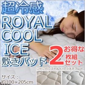 ★お得な2枚セット★Q-max0.423! 超冷感ROYAL COOL ICE敷きパッド 2枚組 接触冷感 敷きパッド ひんやりマット 冷感 冷却マット クールマット 約100×205cm