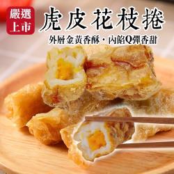 海肉管家-黃金腐皮花枝捲5包(每包6條/約170g±10%)