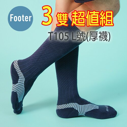 Footer T105 L號 (厚襪) 3雙超值組, 男款 Y系列中統運動機能輕壓力襪 ;除臭襪;蝴蝶魚戶外用品