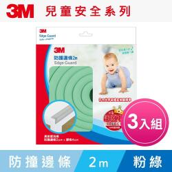 3M 9953 兒童安全防撞邊條2M-粉綠(三入組)