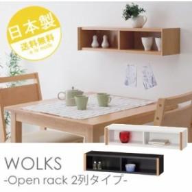 [クーポン対象] ラック 壁面収納 3段ラック WOLKS(ウォルクス) オープンラック2列タイプ BIGバリュー ウラマヨ