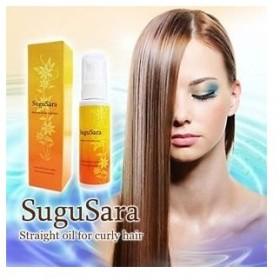あすつく  ヘアケア ヘアオイル SuguSara(スグサラ)50ml くせ毛 縮毛矯正 洗い流さない ヘアトリートメント ストレートヘア ダメージ補修