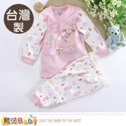 魔法Baby 嬰幼兒居家套裝 台灣製純棉秋冬中厚長袖套裝~a70274
